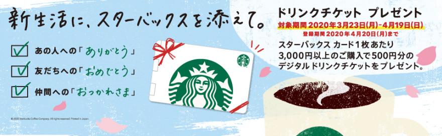 スターバックス カードキャンペーン!お知らせ