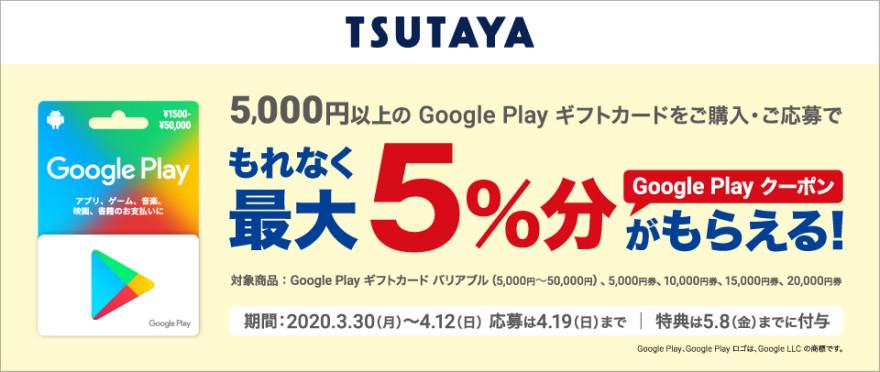 Google Play クーポン プレゼント!のお知らせ