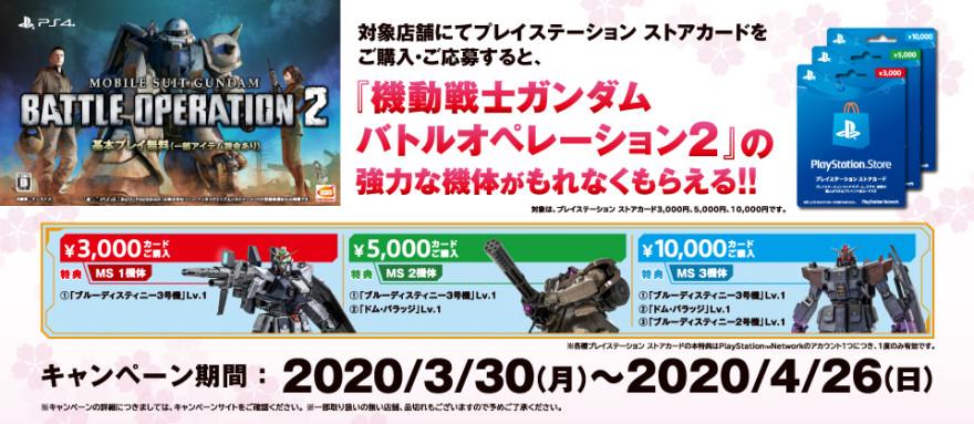 プレイステーション ストアカード『機動戦士ガンダム バトルオペレーション2』キャンペーン!お知らせ