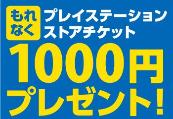 プレイステーション ストアカードキャンペーン!お知らせ