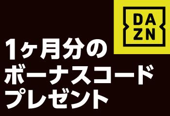 DAZNコード付与キャンペーン!お知らせ