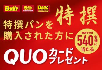 ヤマザキ「特撰パン」を購入してQUOカードをもらおう!キャンペーン!お知らせ