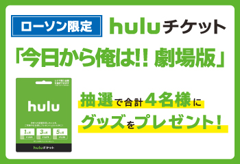 Huluチケット「今日から俺は!!劇場版」グッズプレゼントキャンペーン!お知らせ