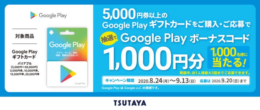 TSUTAYA  Google Play ギフトカード ボーナスコード抽選キャンペーン! お知らせ