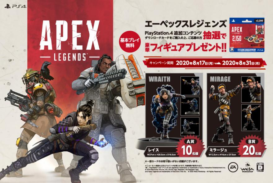 『エーペックスレジェンズ』PlayStation®4 追加コンテンツダウンロードカード  抽選キャンペーン! お知らせ