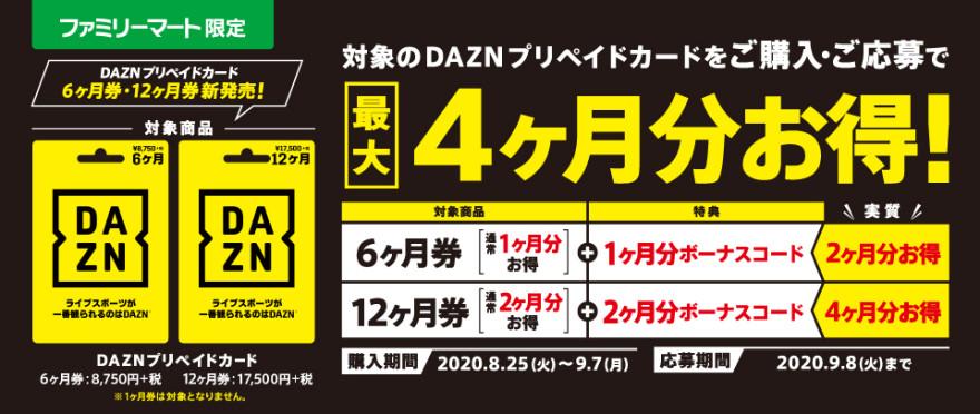 ファミリーマート DAZN プリペイドカード  キャンペーン! お知らせ