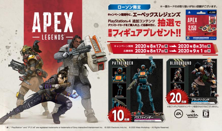 『エーペックスレジェンズ』PlayStation®4 追加コンテンツダウンロードカード キャンペーン