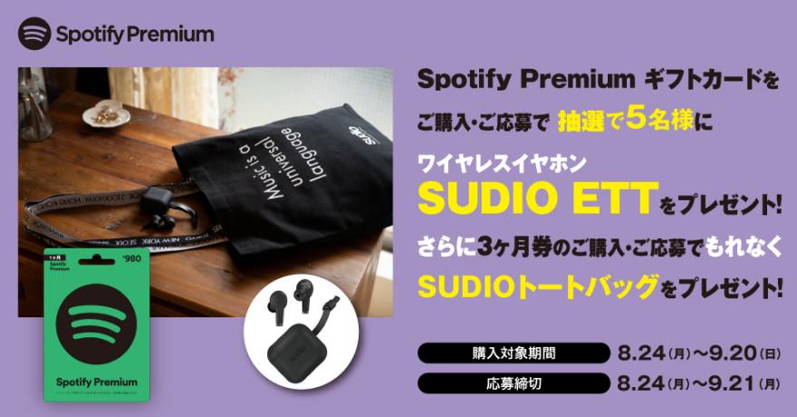 Spotify Premium ギフトカード キャンペーン お知らせ