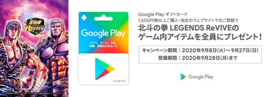 Google Play ギフトカード 北斗の拳 LEGENDS ReVIVE キャンペーン
