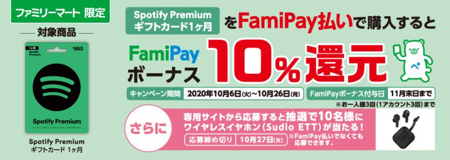 ファミリーマート Spotify Premium ギフトカード 抽選キャンペーン!お知らせ