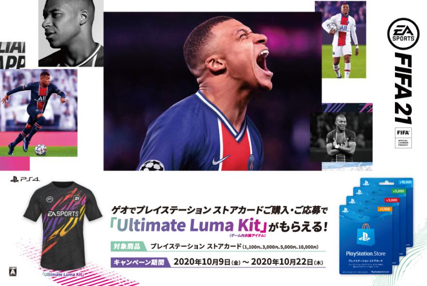 ゲオ | プレイステーション ストアカード  FIFA21 衣装アイテムプレゼントキャンペーン お知らせ