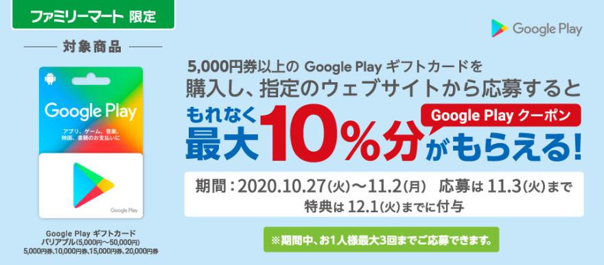 ファミリーマート    Google Play ギフトカード クーポンプレゼントキャンペーン お知らせ
