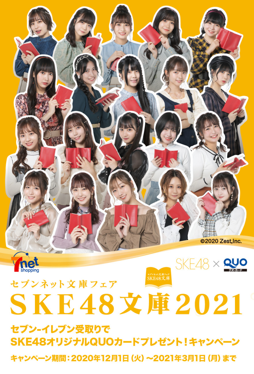 セブン-イレブン受取りでSKE48オリジナルQUOカードプレゼント!キャンペーン!お知らせ