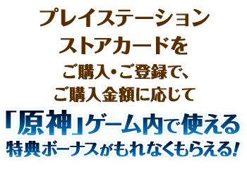 プレイステーション ストアカード 「原神」ボーナス特典 プレゼントキャンペーン お知らせ