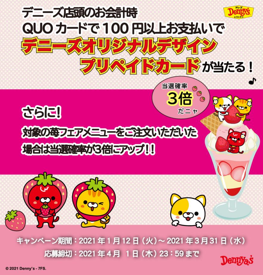 デニーズ苺フェア QUOカード支払いでデニーズオリジナルデザインプリペイドカード(500円券)が当たるキャンペーン!お知らせ