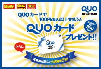デイリーヤマザキ|100円(税込)以上をQUOカード支払いでQUOカードプレゼントキャンペーン!お知らせ