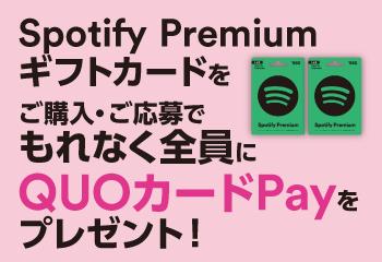 ローソン|Spotify Premium ギフトカード キャンペーン お知らせ