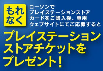 ローソン|プレイステーション ストアカードキャンペーン お知らせ
