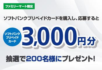 ファミリーマート|ソフトバンクプリペイドカード キャンペーン お知らせ