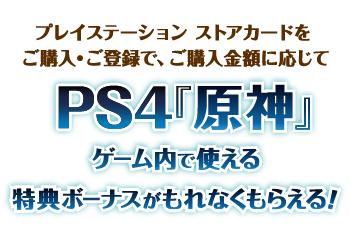 セブン-イレブン|プレイステーション ストアカード  PS4『原神』特典ボーナス プレゼントキャンペーン お知らせ
