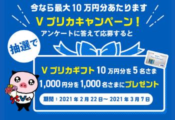 今なら最大10万円分あたります Vプリカキャンペーン!お知らせ