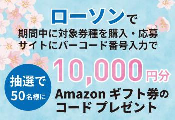 ローソン Amazonギフト券 新生活お祝いキャンペーン お知らせ