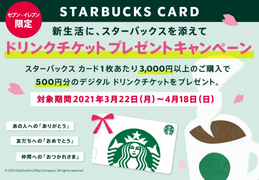 スターバックス カード キャンペーン!お知らせ