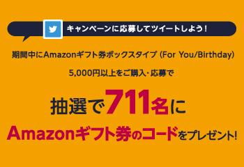 セブン-イレブン|Amazonギフト券ボックスタイプ 抽選キャンペーン! お知らせ