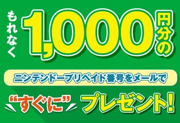 ローソン ニンテンドープリペイドカードキャンペーン!お知らせ