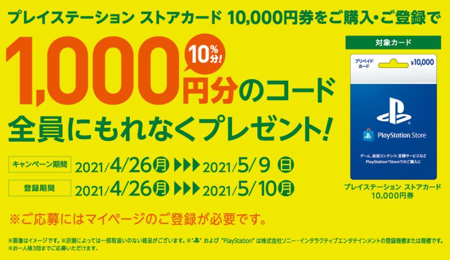 セブン-イレブン プレイステーション ストアカード 1,000円分プレゼントキャンペーン! お知らせ