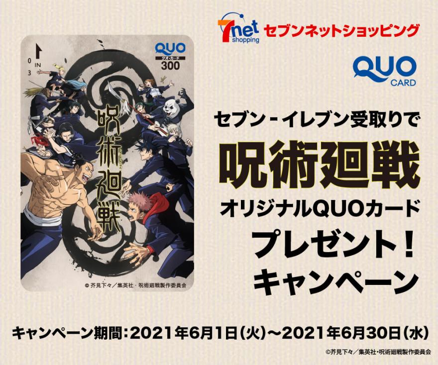 セブン-イレブン受取りで呪術廻戦オリジナルQUOカードプレゼント!キャンペーン