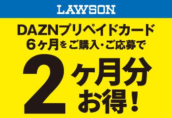 ローソン|DAZN プリペイドカード キャンペーン お知らせ