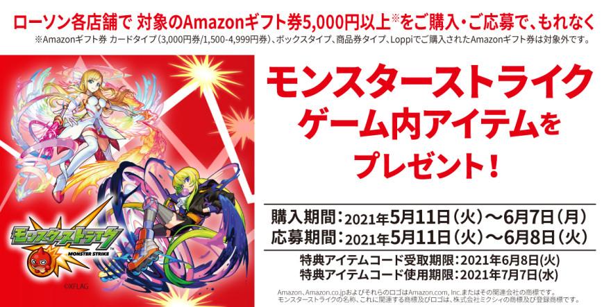 ローソン|Amazonギフト券 × モンスターストライクキャンペーン お知らせ
