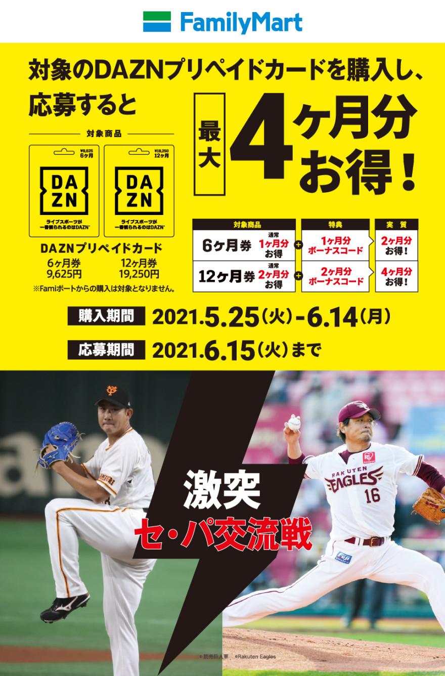 ファミリーマート|DAZN プリペイドカード  キャンペーン! お知らせ