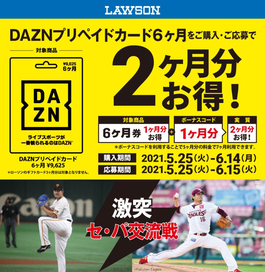 ローソン DAZN プリペイドカード キャンペーン お知らせ