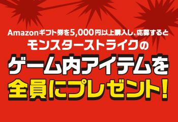 ファミリーマート|Amazonギフト券 モンストコラボキャンペーン! お知らせ