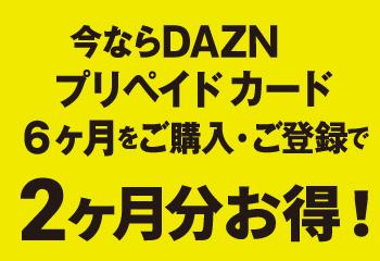 セブン-イレブン|DAZN プリペイドカード キャンペーン! お知らせ
