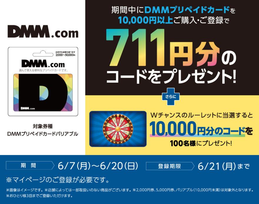 セブン-イレブン|DMMプリペイドカード コードプレゼントキャンペーン! お知らせ