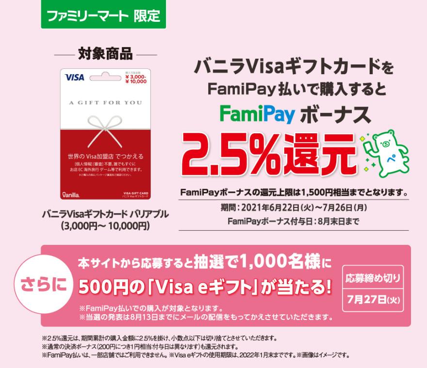 ファミリーマート|バニラVisaギフトカード×FamiPay 抽選キャンペーン! お知らせ