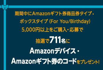 セブン−イレブン|Amazonギフト券商品券タイプ 発売記念キャンペーン! お知らせ
