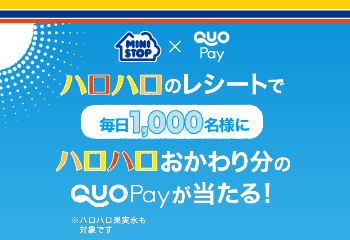 ミニストップ |「ハロハロ」購入でハロハロおかわり分のQUOカードPayが当たる!キャンペーン お知らせ