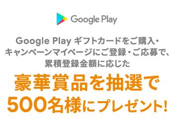 セブン‐イレブン|Google Play ギフトカード  抽選キャンペーン!お知らせ