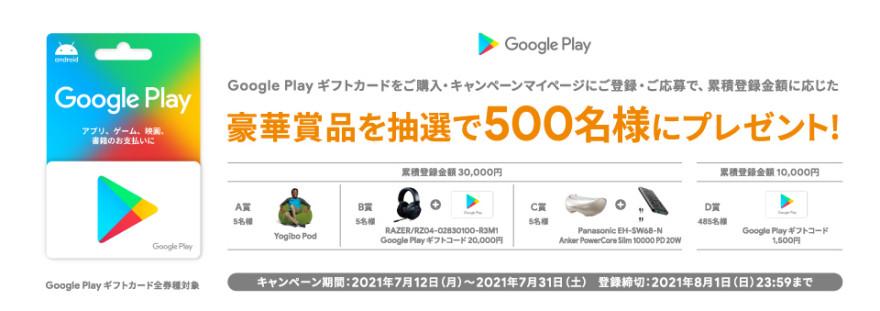 セブン‐イレブン Google Play ギフトカード  抽選キャンペーン!お知らせ