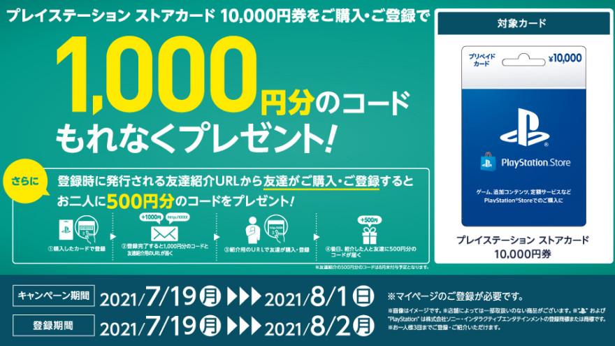 セブン‐イレブン|プレイステーション ストアカード 1,000円分プレゼントキャンペーン!お知らせ