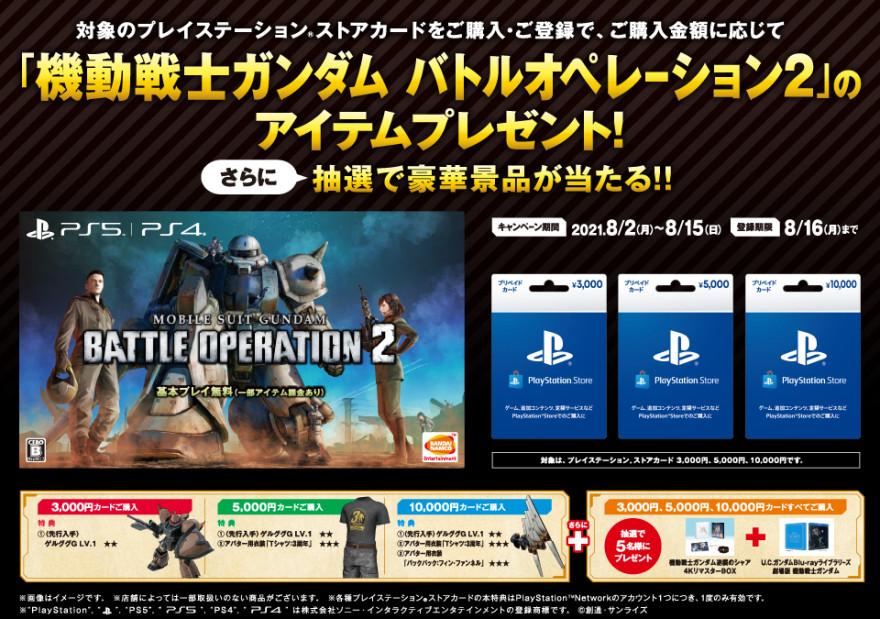 プレイステーション ストアカード 「機動戦士ガンダム バトルオペレーション2」アイテム先行入手キャンペーン