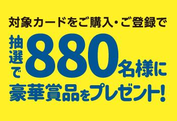 セブン-イレブン|プリペイドカード 豪華賞品プレゼントキャンペーン! お知らせ