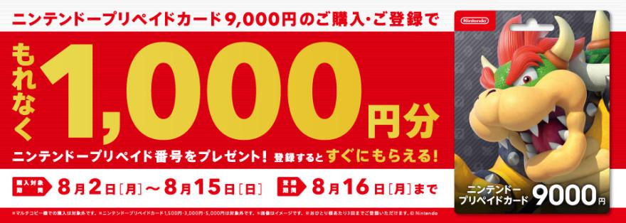 セブン-イレブン|ニンテンドープリペイドカード キャンペーン! お知らせ
