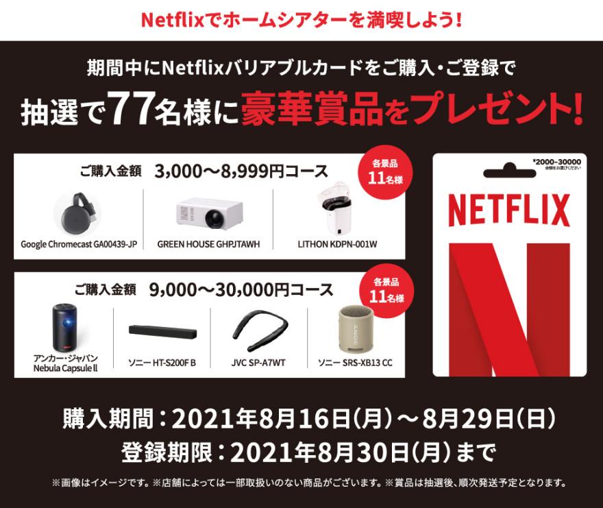 セブン-イレブン|Netflix×ホームシアター家電プレゼントキャンペーン お知らせ