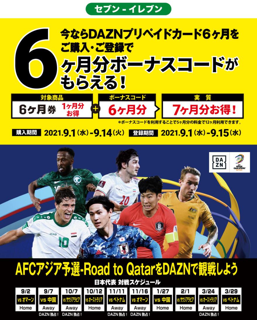 セブン‐イレブン|DAZN プリペイドカード キャンペーン! お知らせ