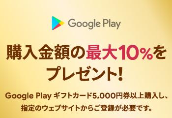 セブン‐イレブン| Google Play ギフトカードクーポンプレゼント!お知らせ